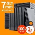 ショッピングDVD DVDケース トールケース 7mm 1枚収納×100個セット CDケース 収納ケース メディアケース スリムケース(即納)