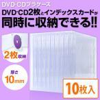 CDケース DVDケース 2枚収納×10個セット 10mm厚 クリア プラケース 収納ケース メディアケース(即納)