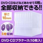 CDケース DVDケース 4枚収納×10個セット 10mm厚 クリア プラケース 収納ケース メディアケース(即納)