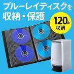 ブルーレイケース 収納 ブルーレイ Blu-ray 120枚 DVDケース ブルーレイディスク ファイル ケース