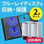 ブルーレイケース 収納 ブルーレイ Blu-ray 120枚 DVDケース ブルーレイディスク ファイル ケース 2個セット