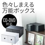 小物収納ケース 引き出し DVDケース CDケース 紙 ボックス(即納)