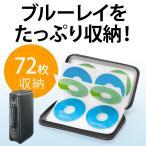 ブルーレイディスク DVDケース CDケース 収納ケース 72枚収納(即納)