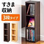 サンワダイレクト メディアラック CD DVD 小物 収納 縦置き 横置き スリム 3段 ブラウン 200-FCD061BR