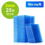 ブルーレイディスクケース 標準サイズ Blu-ray 2枚収納 25個セット