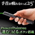 レーザーポインター グリーンレーザーポインター 緑 パワーポイント進む 戻るボタン プレゼン ポインター 強力 レーザーポインター(即納)