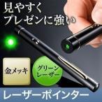 レーザーポインター グリーンレーザー 緑 レーザーポインター(即納)
