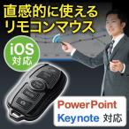 パワーポイント リモコン Bluetooth ワイヤレスプレゼンター(即納)