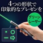 レーザーポインター 緑 グリーン レーザーポインター(即納)