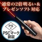 サンワダイレクト レーザーポインター パワーポインターリモコン 200-LPP028