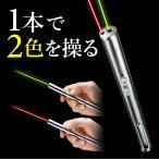 レーザーポインター グリーンレーザー 高輝度レッドレーザー 2色 スティック型 クラス2 電池式 強力(即納)
