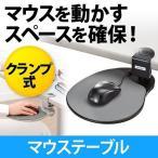 サンワダイレクト マウステーブル 机に取付けてスペースを有効利用マウスパッド(即納)