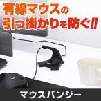 マウスバンジー マウスコードホルダー ブラック(即納)
