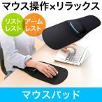 アームレスト付きマウスパッド リストレスト付 光学式 レーザー式 ブルーLED式対応 水洗い可能 一体型 手首 腕 肩 疲れ軽減(即納)
