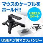 USBハブ付マウスバンジー USB2.0ハブ2ポート付 マウスケーブルホルダー ブラック(即納)