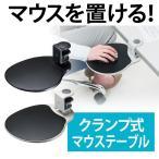 マウステーブル 360度回転 クランプ式 硬質プラスチックマウスパッド