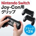 Switch スイッチ コントローラー ジョイコン 任天堂 グリップ 2個セット(即納)