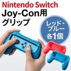 Switch スイッチ コントローラー ジョイコン 任天堂 グリップ 2個セット