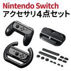 Switch スイッチ コントローラー ジョイコン 任天堂 グリップ ハンドル スタンド セット(即納)
