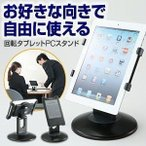iPad スタンド iPad Air iPad mini3やGalaxy Tabなどに対応 タブレットPCスタンド(即納)