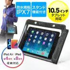 iPad タブレットPC防水ケース お風呂対応 iPad Air&10.1インチ汎用 スタンド機能付(即納)