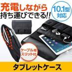 iPad タブレットPC インナー ケース カバー スマホ収納3ポケット付 10.1インチ対応(即納)