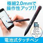 極細タッチペン スタイラスペン iPad/iPhone対応 ブラック(ネコポス送料無料)(即納)