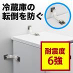 地震対策 耐震 冷蔵庫 家具 転倒防止 防災