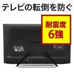 テレビ 転倒防止 TV 固定 地震対策ベルト 耐震ストッパー 震度6強相当 52型以下(即納)