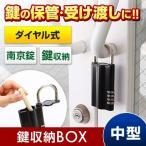 キーボックス 鍵 収納 BOX ダイヤル式 中型(即納)