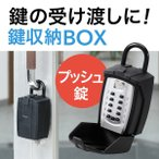 キーボックス 鍵 収納 BOX プッシュボタン式 キーバンカー(即納)