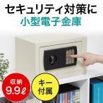 金庫 小型 電子金庫 家庭用 防犯 鍵式 おしゃれ 9.9リットル