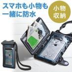 スマホ 防水ケース iPhone 小物ポケット(即納)