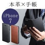 iPhone 7 本革手帳ケース カード収納 ストラップ対応(即納)