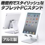 iPad スタンド アルミスタンド 卓上 折りたたみ式 iPa