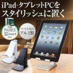 iPad タブレット アルミスタンド 卓上 iPad対応(即納)