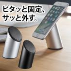 iPhone スマホアルミスタンド 卓上 日本製シート使用 筒状 丸型(即納)