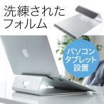 ノートパソコンスタンド アルミ・PCスタンド・iPad/タブレット設置対応・11〜15インチ対応(即納)
