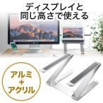 ノートパソコン スタンド アルミ ノートPC MacBook 放熱(即納)