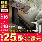 ソファ サイドテーブル デスク サイドテーブル USB充電器 収納タイプ 木目 コンパクト