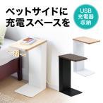 ベッドサイドテーブル ソファサイドテーブル USB充電器収納 木目 天然木使用 スマホ 充電スタンド