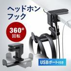 ヘッドホンフック ヘッドホンハンガー ヘッドホンスタンド USBポート付きド クランプ 360°回転、ケーブルフック付き カーボン調