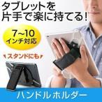 タブレットハンドルホルダー スタンド機能 iPad Air 2/iPad mini 3対応(即納)