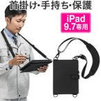 iPad ケース ベルト付き ベルトポーチ ショルダーベル