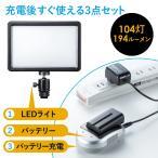 カメラ用LEDライトセット パネル型 撮影用定常光ライト ビデオライト 104灯 専用バッテリー 充電器付(即納)