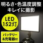 サンワダイレクト カメラ用 LEDライト パネル型 撮影用 定常光ライト ビデオライト 152灯 200-DGAC003
