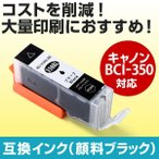 互換インク キャノン BCI-350XLPGBK対応 大容量 顔料ブラック(ネコポス対応)(即納)