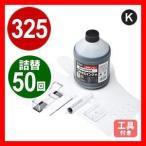 BCI-325PGBKキャノンインク大容量詰め替えインク キヤノンBCI-325PGBK ブラック 約50回分。 300-INK325B5 BCI325PGBK 300INK325B5(即納)