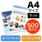 マット紙 スーパーファイン紙 A4 500枚(即納)