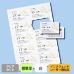 名刺の印刷 作成に レーザープリンタ名刺用紙 マルチタイプ クリアカット 標準厚 白 100枚分(即納)